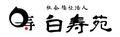 【社会福祉法人白寿苑 犬山白寿苑(ID:i0079033120-1)】のロゴ
