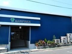 丸高株式会社(ID:ma0637040820-1)