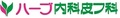 【医療法人ハーブ内科皮フ科(ha0228061720-1)】のロゴ