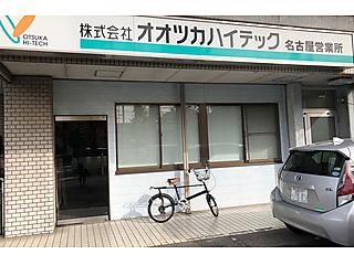 株式会社オオツカハイテック 名古屋営業所(ID:o0244051320-10)のバイトメイン写真