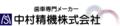【中村精機株式会社(ID:na0492052020-3)】のロゴ
