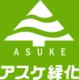 【株式会社アスケ緑化(ID:a1317113020-4)】のロゴ