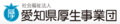 【社会福祉法人愛知県厚生事業団 愛厚弥富の里(ID:a0723083120-10)】のロゴ