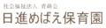【社会福祉法人育萌会 日進めばえ保育園(ID:i0658052720-4)】のロゴ