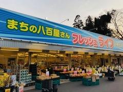 フレッシュライフ中恵土店(ID:hu0500012521-3)