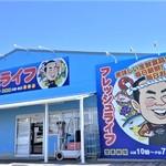 フレッシュライフ恵那店(ID:hu0500111620-10)