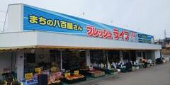 フレッシュライフ西可児店(ID:hu0500012521-1)