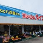 フレッシュライフ西可児店(ID:fu0500063020-1)