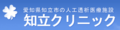 【医療法人研信会 知立クリニック(ID:ti0424062420-6)】のロゴ