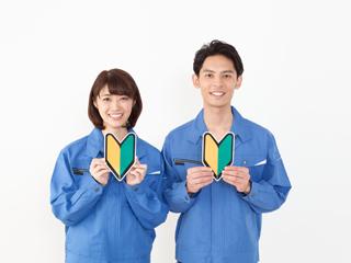 有限会社ユウワテック(ID:yu0176083121-1)のバイトメイン写真