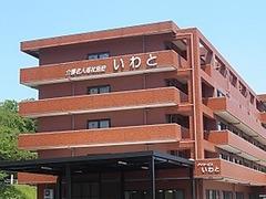 社会福祉法人来光会 介護老人福祉施設いわと(ID:ra0062063020-1)