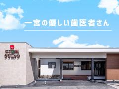 にこ歯科クリニック(ID:ni0703072220-2)