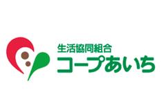 生活協同組合コープあいち(ID:na0044072920-2)