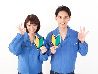 三扇化学株式会社(ID:sa0197081920-3)のバイトメイン写真