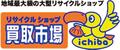 【買取市場 春日井店(ID:ko0605083120-1)】のロゴ