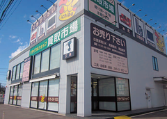 買取市場 春日井店(ID:ko0605031721-1)