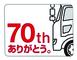 愛知日野自動車株式会社(ID:a1589083120-5)のバイトメイン写真