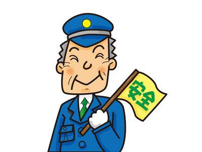 株式会社安全警備(ID:a0300072621-12)のバイトメイン写真