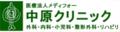 【中原クリニック(ID:me0140083120-5)】のロゴ