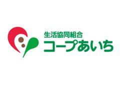 生活協同組合コープあいち(ID:na0044090920-2)