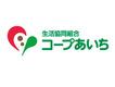 【生活協同組合コープあいち(ID:na0044093020-8)】のロゴ