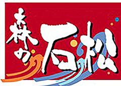 江戸前廻転寿司 森の石松 半田店(ID:sa1006090920-1)