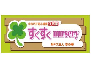 すくすくnursery小牧(ID:yu0263090920-8)のバイトメイン写真