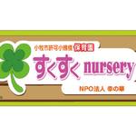 すくすくnursery中央(ID:yu0263090920-1)