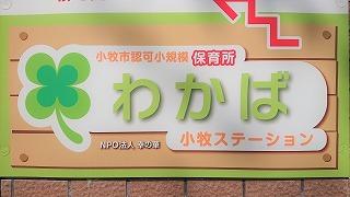 小牧ステーションわかば(ID:yu0263090920-4)のバイトメイン写真