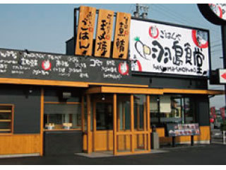 まいどおおきに食堂 羽島食堂(ID:e0399090920-4)のバイトメイン写真