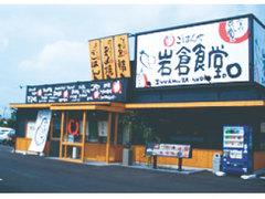 まいどおおきに食堂 岩倉食堂(ID:e0399090920-1)