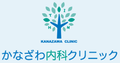 【かなざわ内科クリニック(ka0689091420-5)】のロゴ