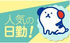 株式会社ホットスタッフ半田(ID:ho0193092320-1)
