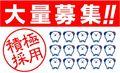 【株式会社ホットスタッフ半田(ID:ho0193092320-2)】のバイトメイン写真