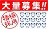 株式会社ホットスタッフ半田(ID:ho0193092320-2)のバイトメイン写真