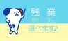 株式会社ホットスタッフ半田(ID:ho0193092320-2)のバイト写真2