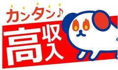 株式会社ホットスタッフ半田(ID:ho0193092320-3)