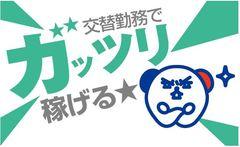 株式会社ホットスタッフ半田(ID:ho0193092320-4)