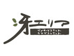 【デイサービスセンター 冴エリア(ID:i0654092320-3)】のロゴ