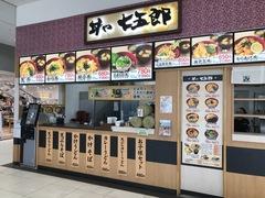 丼や七五郎(ID:o0551093020-5)