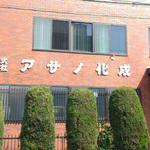 株式会社アサノ化成(ID:a1142100720-1)
