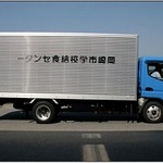 岡崎通運株式会社(ID:o0500102820-2)