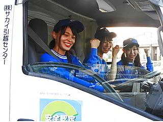 株式会社サカイ引越センター 豊橋支社(ID:sa1017113020-3)のバイトメイン写真