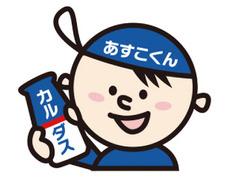株式会社アスコ森永ミルクセンター 豊田営業所(ID:a0184013021-4)