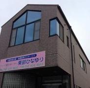 みどり児童支援センター 東部ひなゆり(ID:mi0262122820-3)