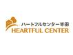 【ハートフルセンター半田(ID:ha0265011821-4)】のロゴ