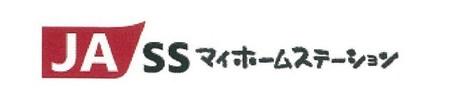 株式会社JAあいちエネルギー  野依SS(ID:si0706012721-7)のバイトメイン写真