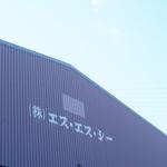 株式会社エス・エス・シー(ID:e0142020921-1)