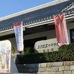 岡崎公園:三河武士のやかた家康館(ID:o0280021721-1)