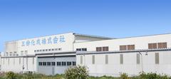 三鈴化成株式会社(ID:mi0559022621-1)